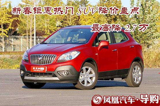 热门SUV最高降2.7万