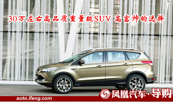 30万高品质重量级SUV