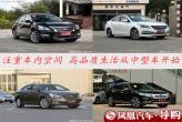 中型车 高品质生活
