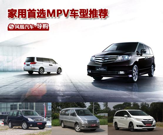 商用出行首选MPV车型