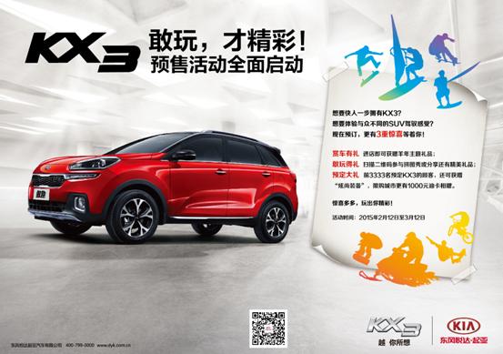 KX3即将跃然上市