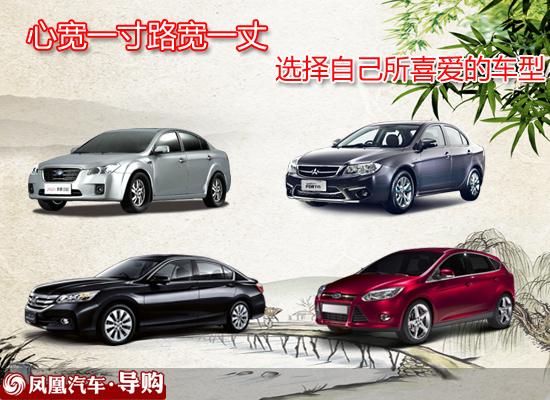 选择自己所喜爱的车