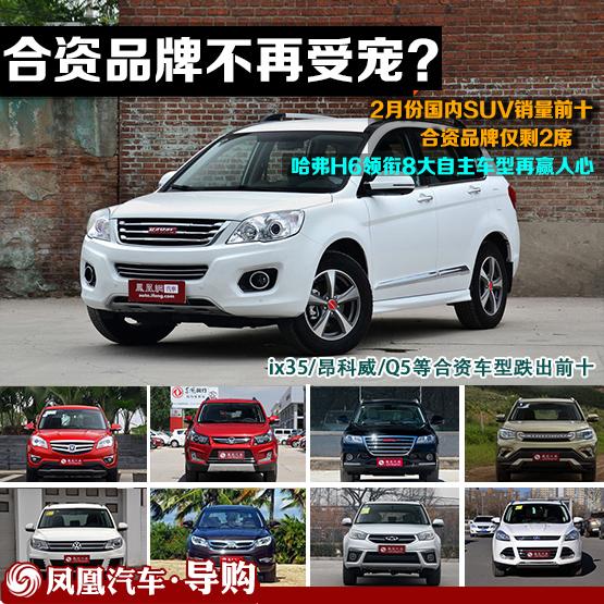 2月国内SUV销量排行