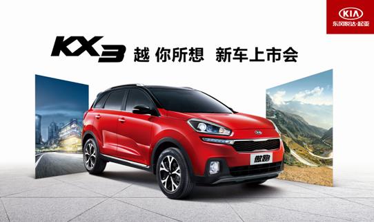 KX3牡丹江起亚