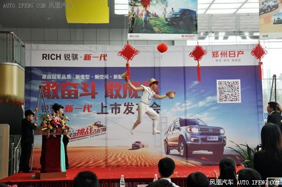 郑州日产锐骐新一代皮卡东莞闪耀上市