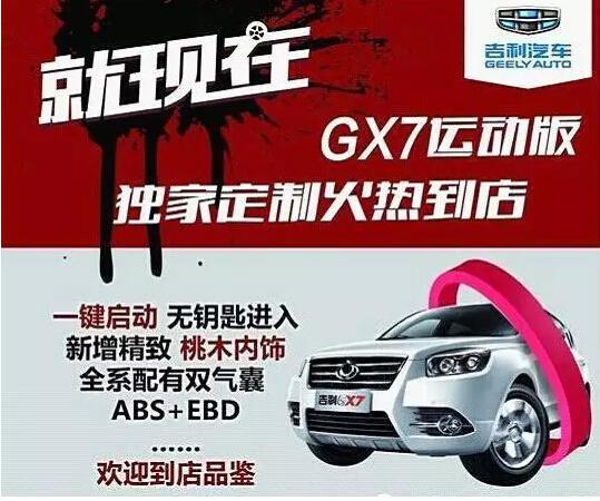 新运动版GX7私人定制