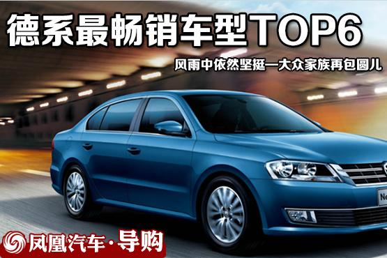 德系最畅销车型TOP6