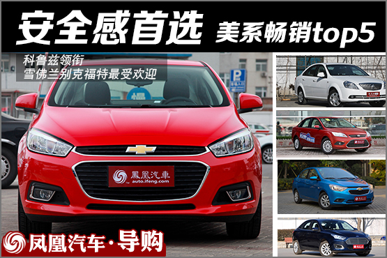 美系最畅销车型Top5