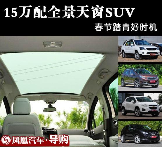 15万全景天窗SUV推荐