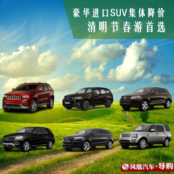 豪华进口SUV集体降价