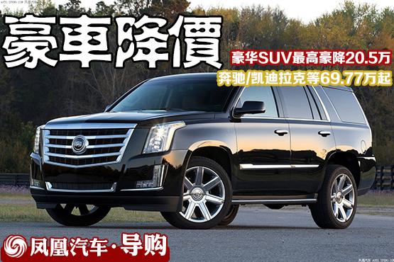 高端SUV最高降20.5万