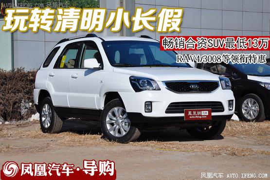 畅销合资SUV13万起