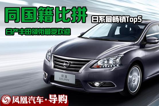 日系最畅销车型Top5