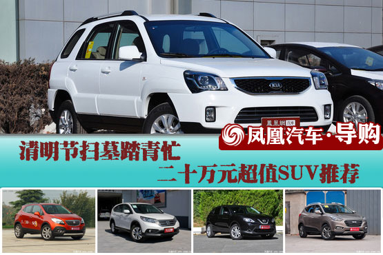 二十万元超值SUV推荐