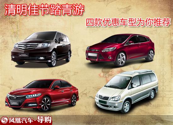 4款优惠车型为你推荐