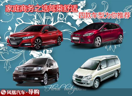 四款车型为你所推荐