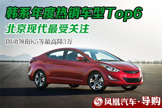 韩系年度最畅销车型