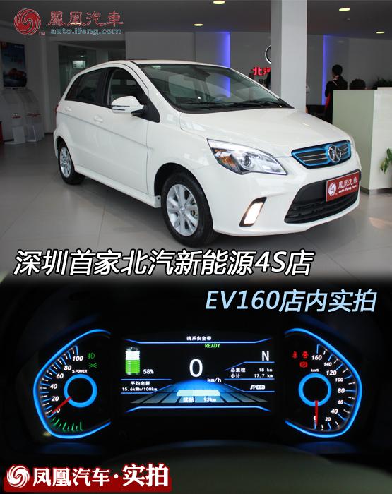 北汽新能源EV160到店