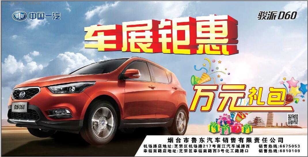 中国一汽烟台鲁东春季车展钜惠您等到了视频tv版图片