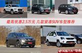 几款紧凑SUV车型推荐