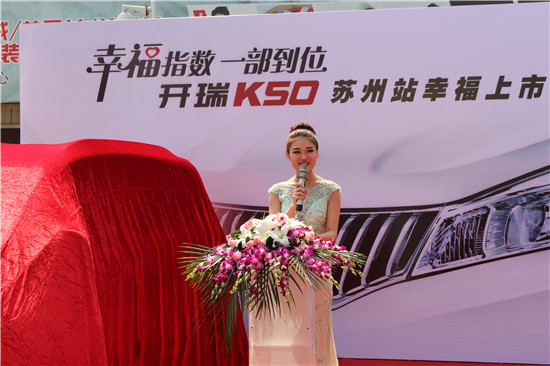 发布会现场,   开瑞汽车   厂方代表表示,开瑞作为   奇瑞 高清图片