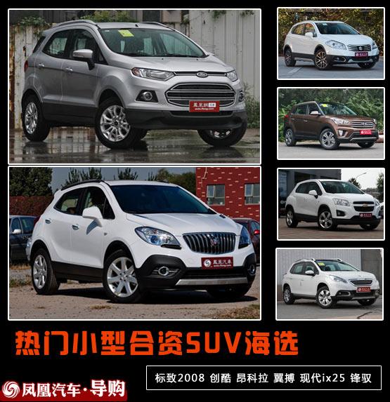 热门小型合资SUV推荐