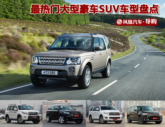 热门大型豪车SUV车型