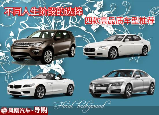 四款高品质车型推荐