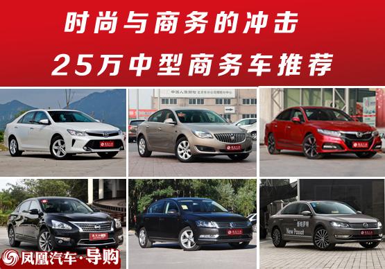 25万中型商务车推荐
