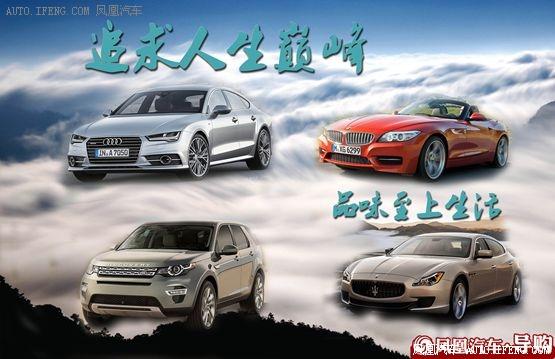 至上生活4款车型推荐