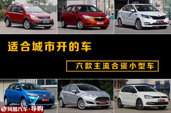 六款主流合资小型车
