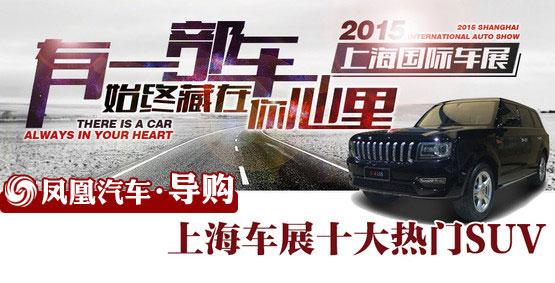 上海车展十大热门SUV