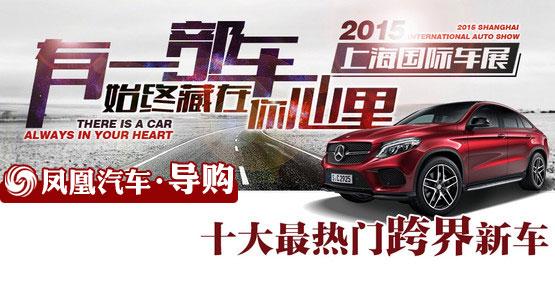 上海车展十大跨界SUV