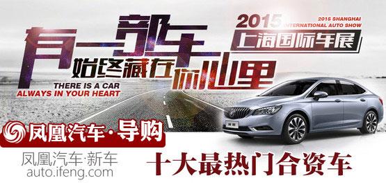 上海车展热门合资车