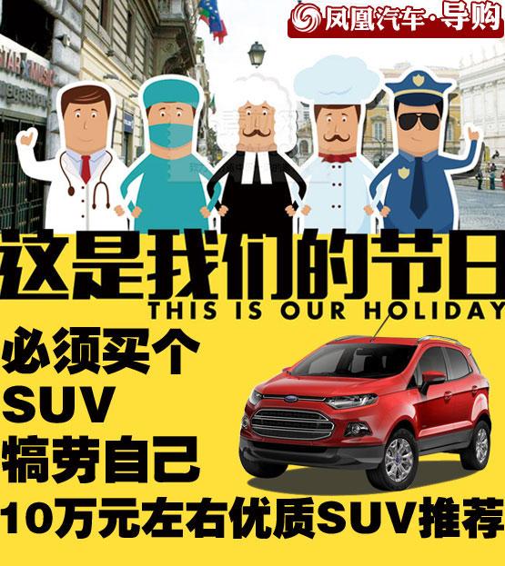 10万元优质SUV推荐