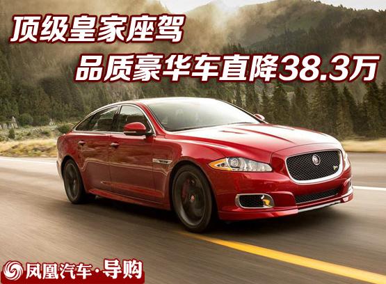 顶级皇家座驾 品质豪华车直降38.3万