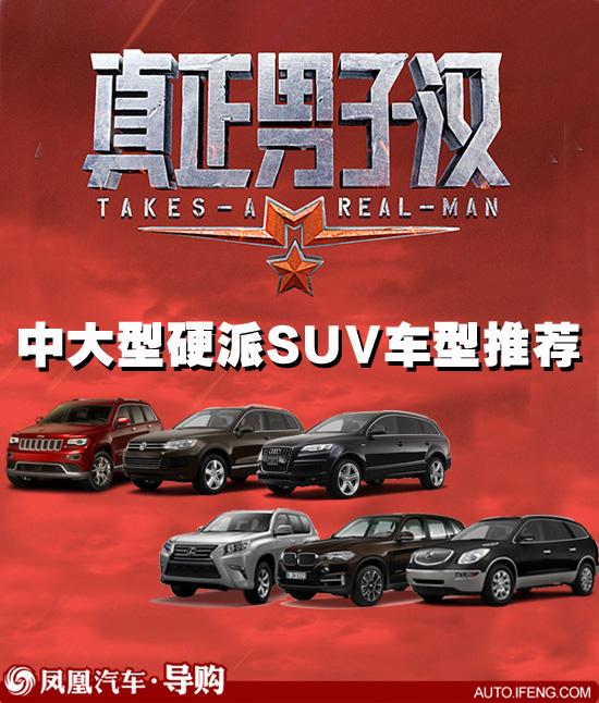 热门中大型SUV推荐