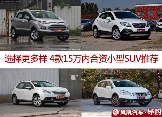 合资小型SUV推荐