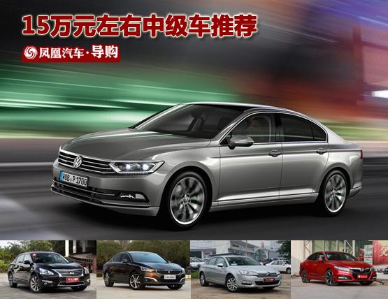15万元中级车型推荐