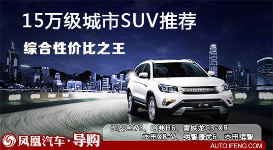 15万元级城市SUV推荐