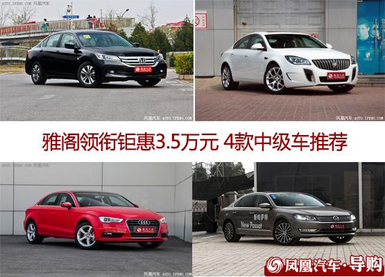 4款中级车推荐