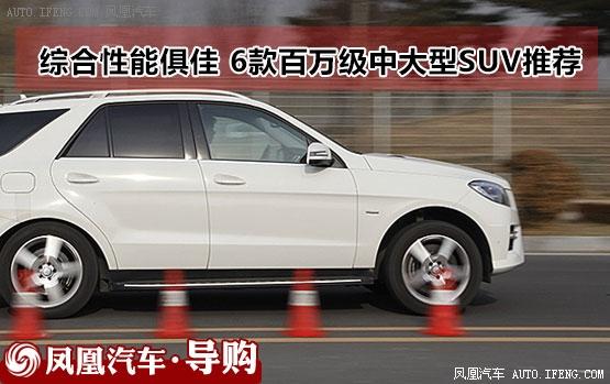 6款百万级中大型SUV