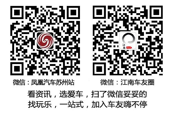 凤凰汽车苏州站微信团购群