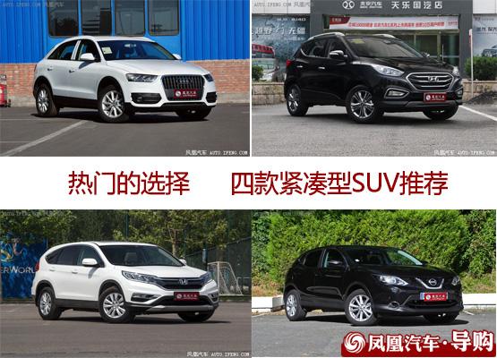 四款紧凑型SUV推荐