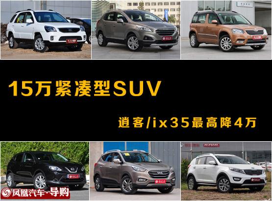 15万元合资紧凑型SUV