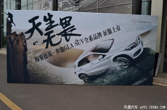 GLA级SUV株洲上市