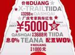 东风日产赢5千红包