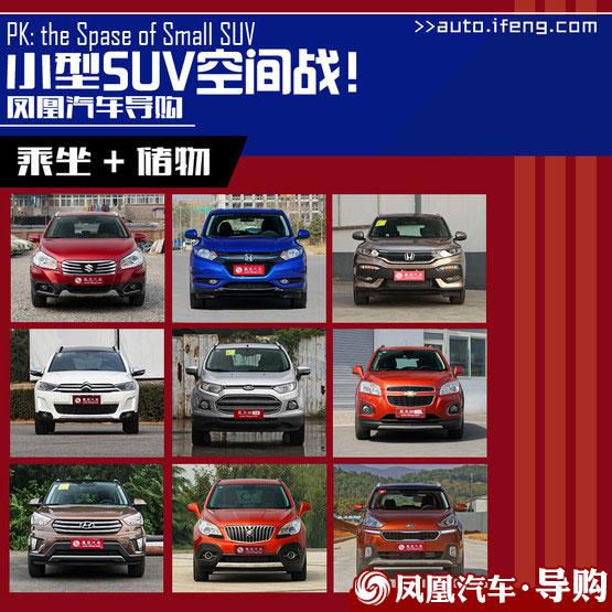 合资小型SUV空间横评