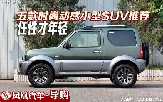五款时尚动感小型SUV