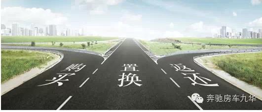 九华奔驰房车购车金融小常识